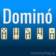 Испанское Домино с компьютером на четырех