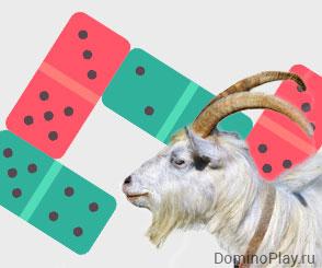 Правила игры в домино Козёл
